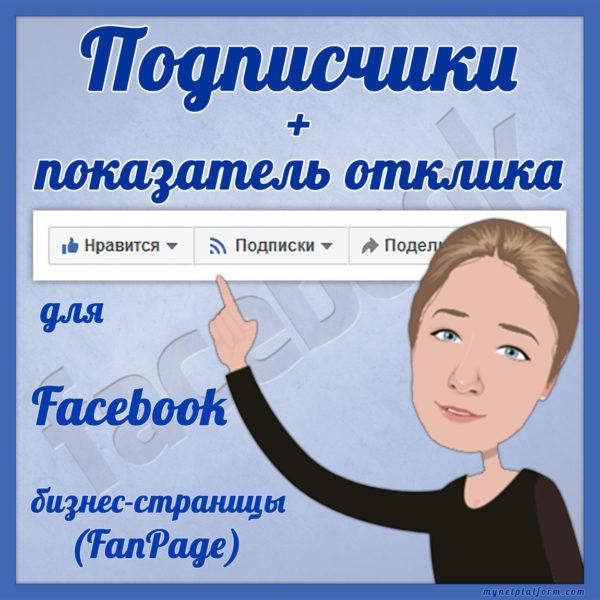 Увеличение количества подписчиков и улучшение показателя отклика для Facebook бизнес-страницы FanPage