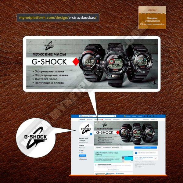 Миниатюра Оформление бизнес страницы Facebook для товара Часы G-Shock 002