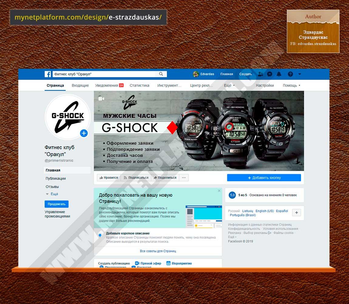 Скриншот Оформление бизнес страницы Facebook для товара Часы G-Shock 002