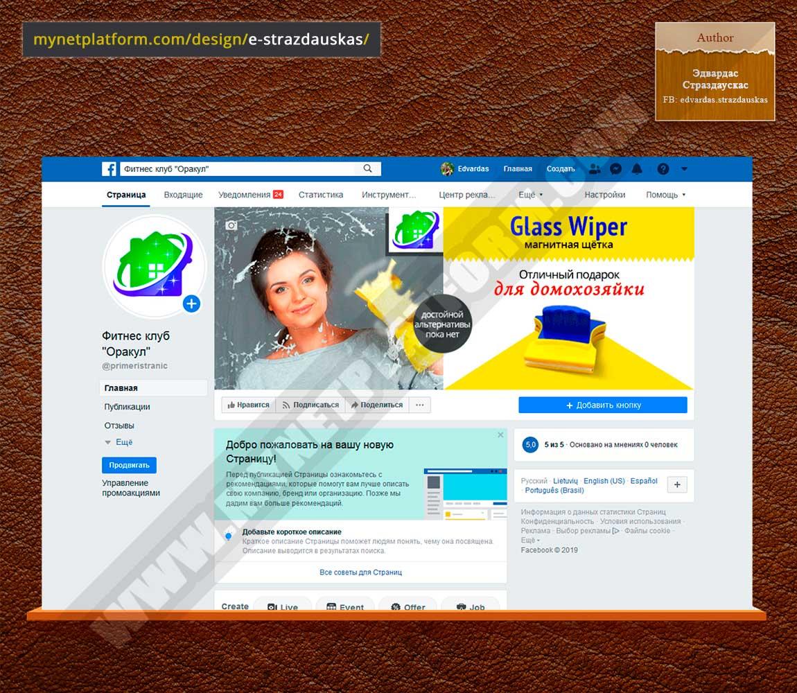 Скриншот Оформление бизнес страницы Facebook для товара Glass Wiper 001