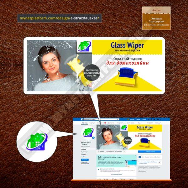 Миниатюра Оформление бизнес страницы Facebook для товара Glass Wiper 001