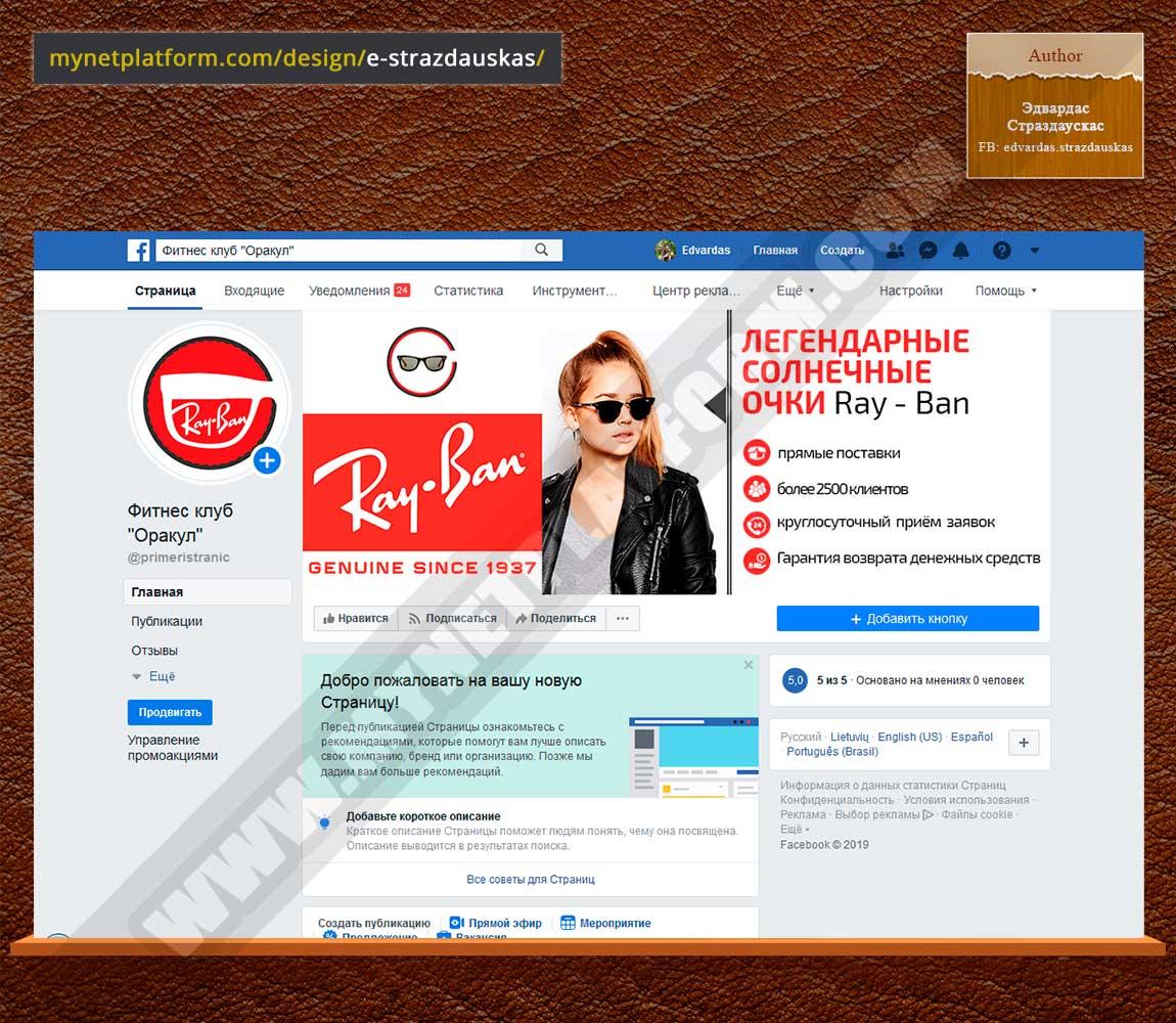 Скриншот Оформление бизнес страницы Facebook для товара Очки Ray Ban 002