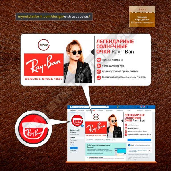 Миниатюра Оформление бизнес страницы Facebook для товара Очки Ray Ban 002