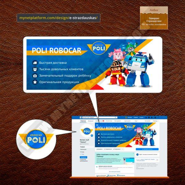 Миниатюра Оформление бизнес страницы Facebook для товара Игрушки Poli Robocar 001