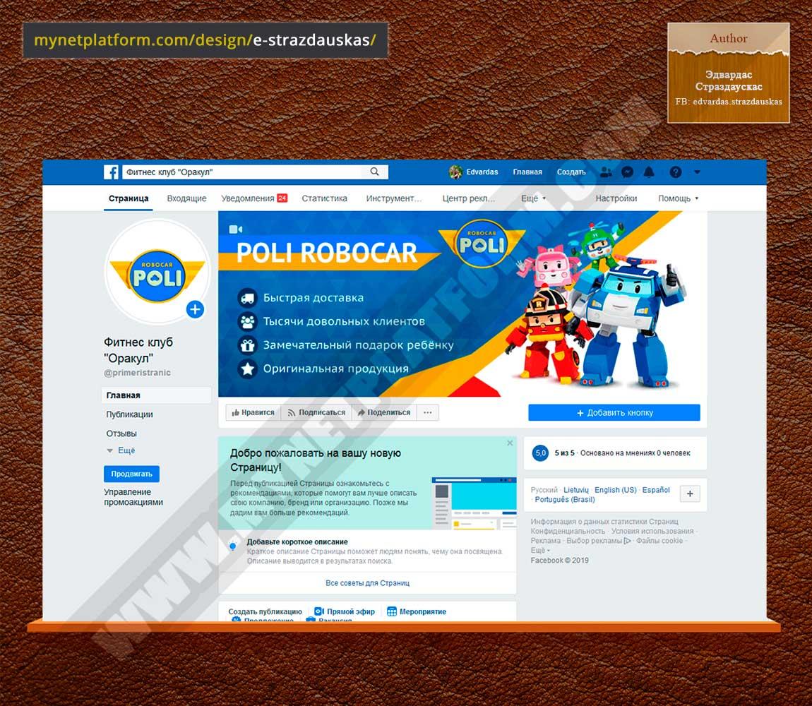 Скриншот Оформление бизнес страницы Facebook для товара Игрушки Poli Robocar 001