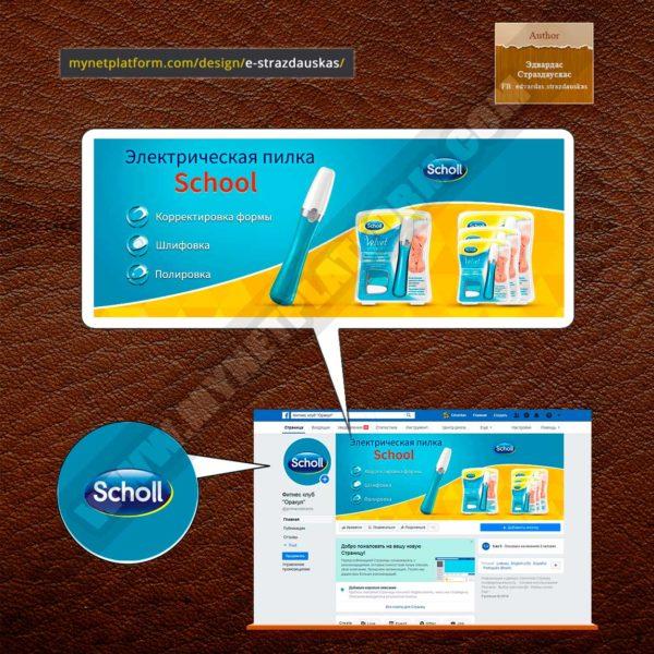 Миниатюра Оформление бизнес страницы Facebook для товара Scholl электическая пилка 002