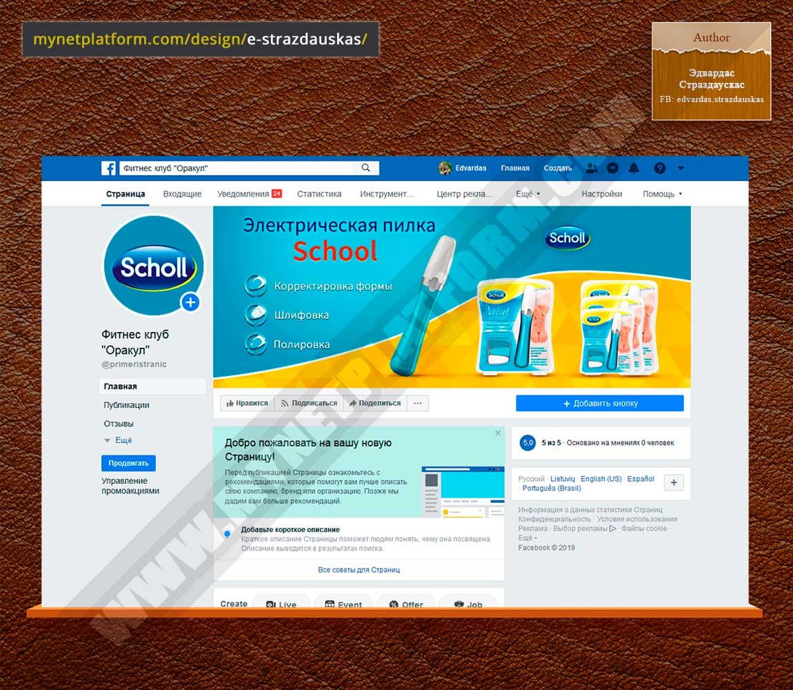 Скриншот Оформление бизнес страницы Facebook для товара Scholl электическая пилка 002