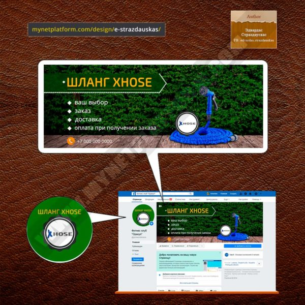 Миниатюра Оформление бизнес страницы Facebook для товара Шланг Xhose 01