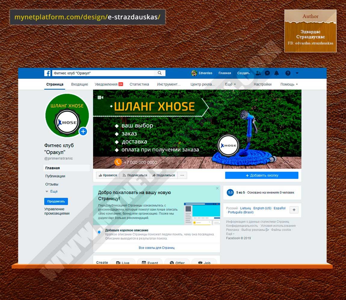 Скриншот Оформление бизнес страницы Facebook для товара Шланг Xhose 01