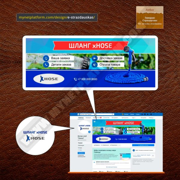 Миниатюра Оформление бизнес страницы Facebook для товара Шланг Xhose 02