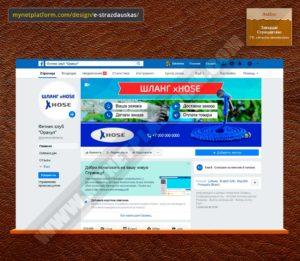 Скриншот Оформление бизнес страницы Facebook для товара Шланг Xhose 02