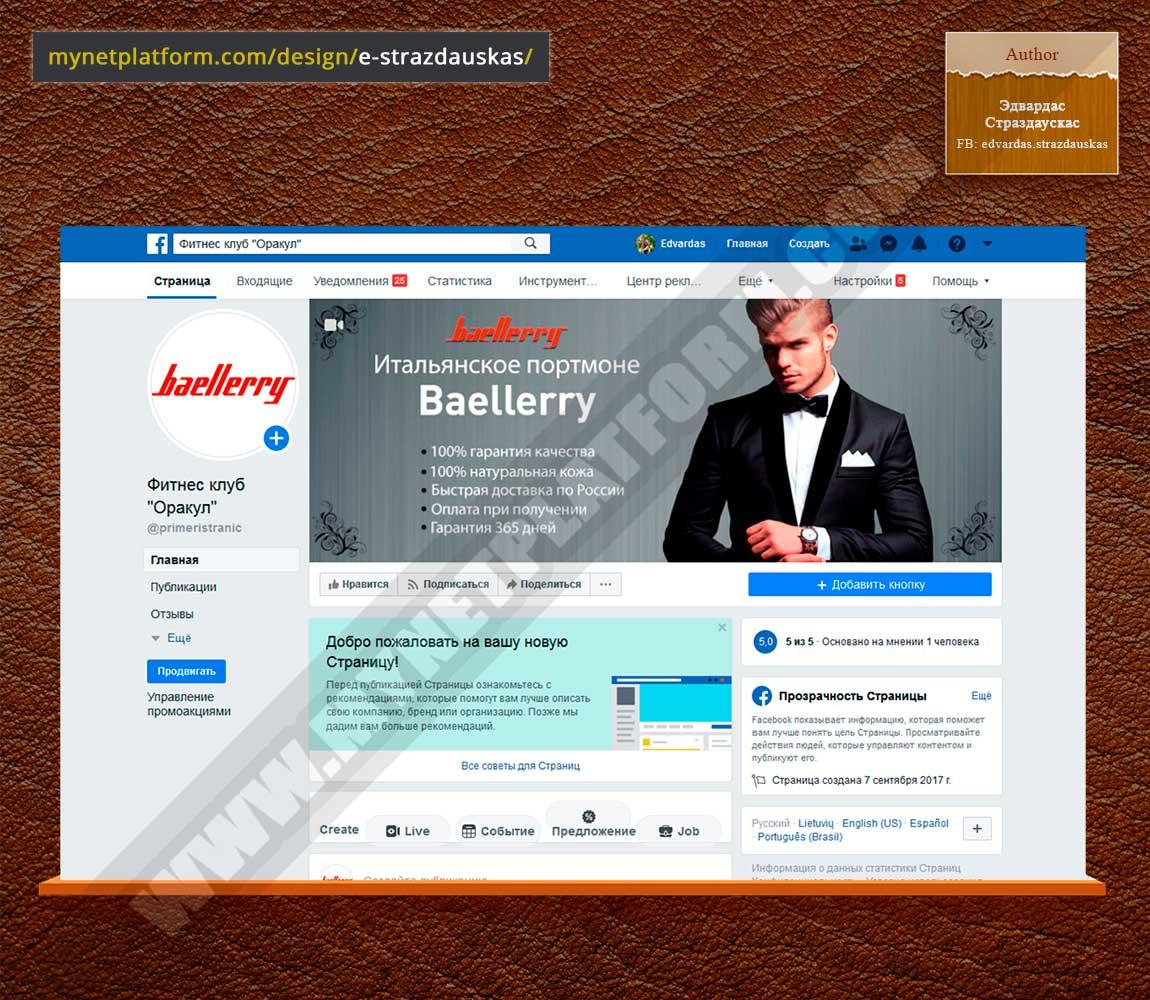 Скриншот - Лого и обложка для Фейсбука к товару Baellerry 006