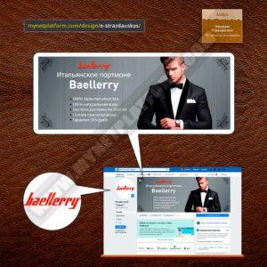 Миниатюра - Лого и обложка для Фейсбука к товару Baellerry 006