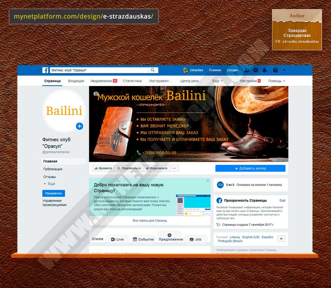 Скриншот - Лого и обложка для Фейсбука к товару LOL кукла-сюрприз в шарике 001