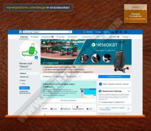 Скриншот - Лого и обложка для Фейсбука к товару Чемодан-самокат (чемокат) 01