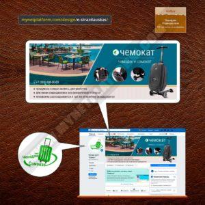 Миниатюра - Лого и обложка для Фейсбука к товару Чемодан-самокат (чемокат) 01