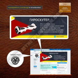 Миниатюра - Лого и обложка для Фейсбука к товару Гироскутер 001