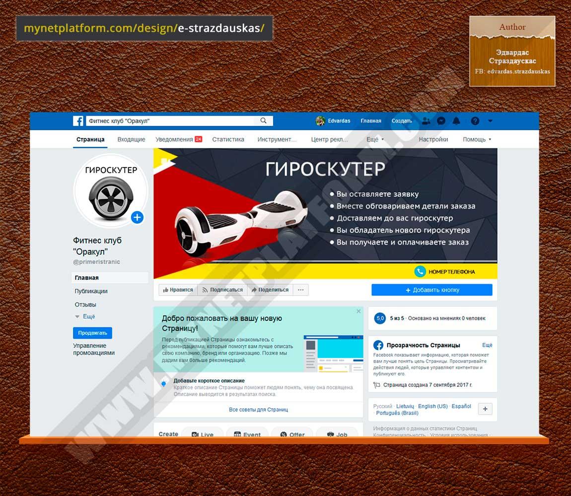 Скриншот - Лого и обложка для Фейсбука к товару Гироскутер 001
