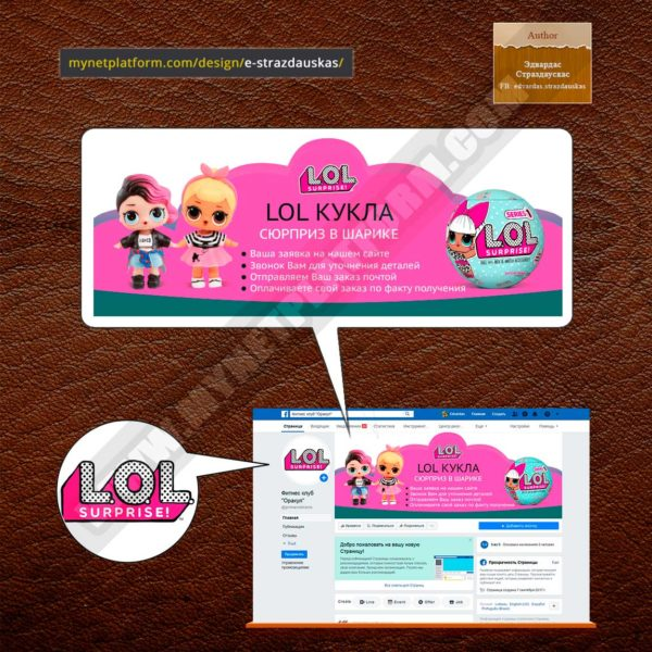 Миниатюра - Лого и обложка для Фейсбука к товару LOL кукла-сюрприз в шарике 001