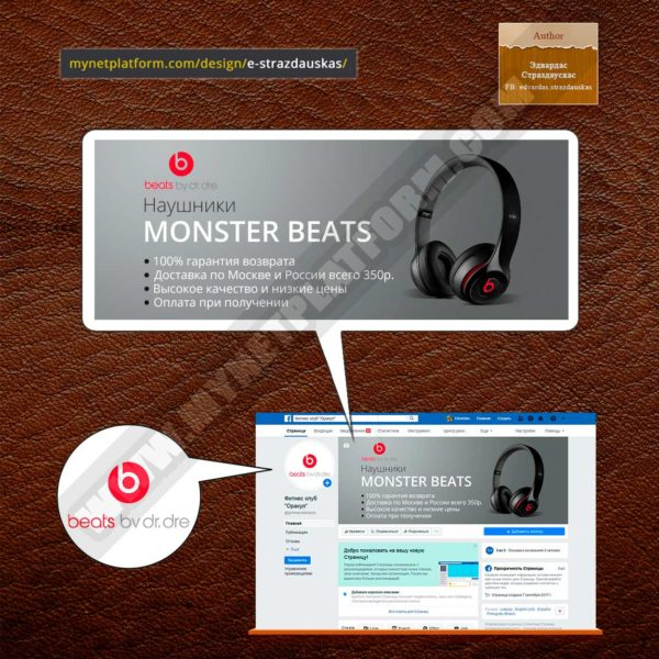 Миниатюра - Лого и обложка для Фейсбука к товару Monster Beats Solo 2 001