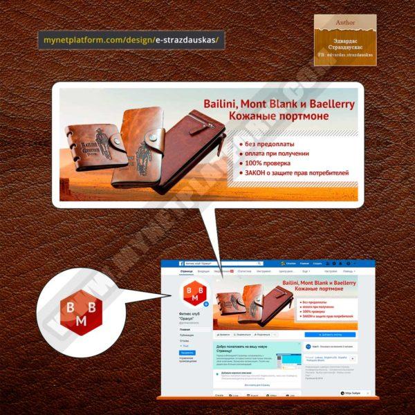Миниатюра - Лого и обложка для Фейсбука к товару Портмоне и кошельки 001