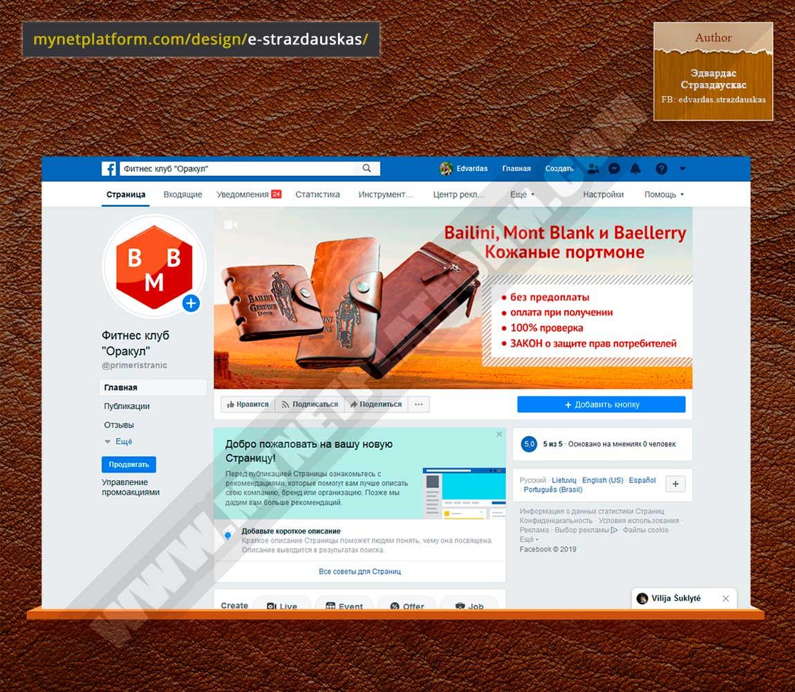 Скриншот - Лого и обложка для Фейсбука к товару Портмоне и кошельки 001