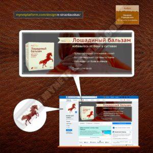 Миниатюра - Лого и обложка для Фейсбука к товару Лошадиный бальзам 001