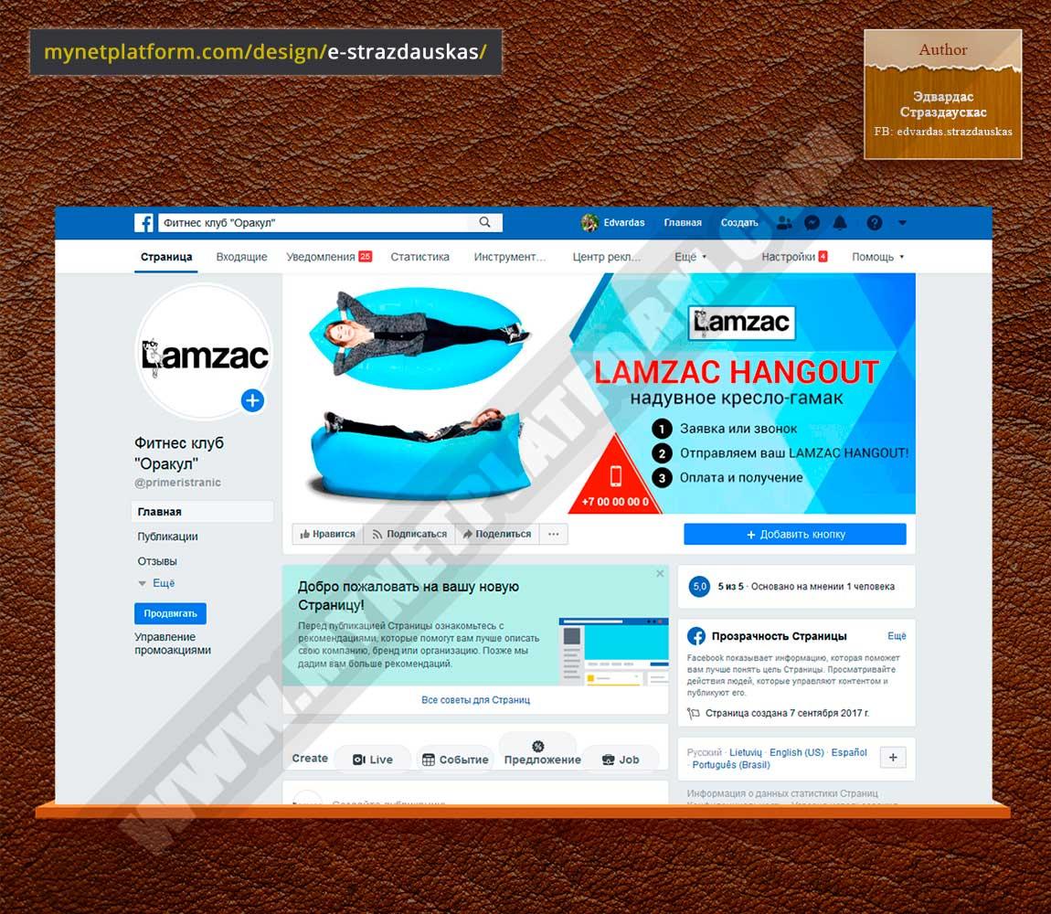 Скриншот - Лого и обложка для Фейсбука к товару Lamzac - надувной диван 001