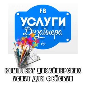 Комплект дизайнерских услуг для Фейсбук