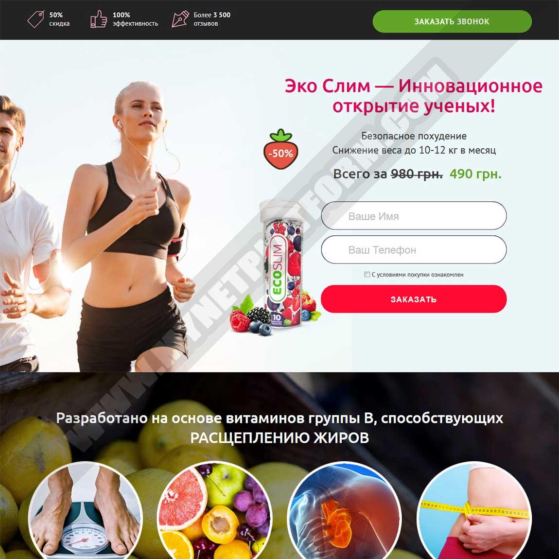 Миниатюра готового лендинга Эко Слим (EcoSlim) - экологичное похудение 001