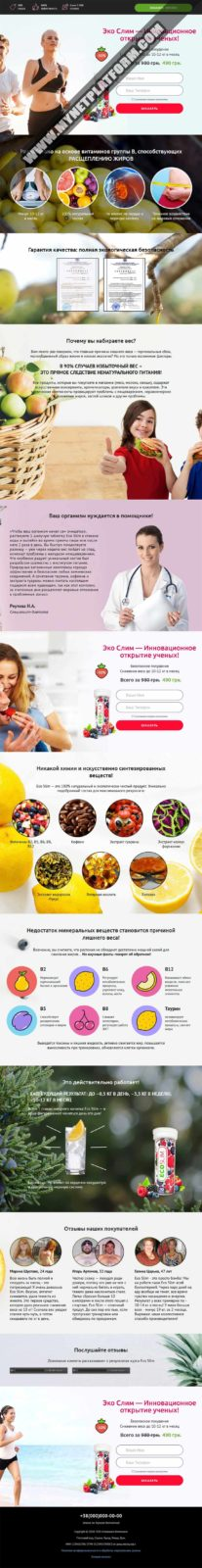 Скриншот готового лендинга Эко Слим (EcoSlim) - экологичное похудение 001