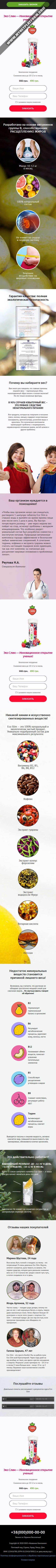 Скриншот готового лендинга Эко Слим (EcoSlim) - экологичное похудение 001 - моб