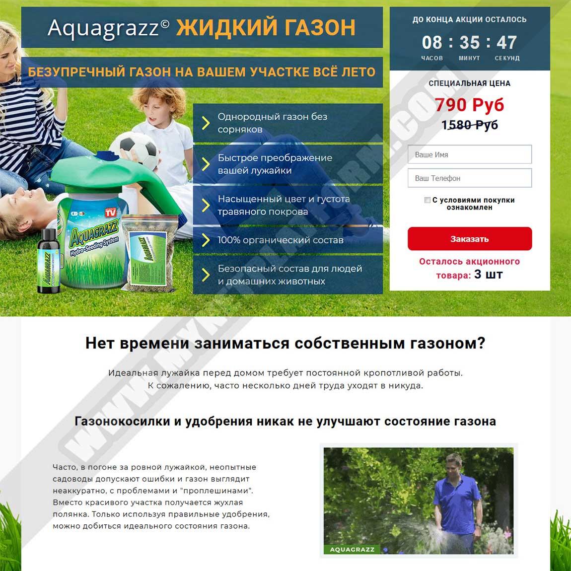 Миниатюра Готового лендинга Aquagrazz - жидкий газон 002