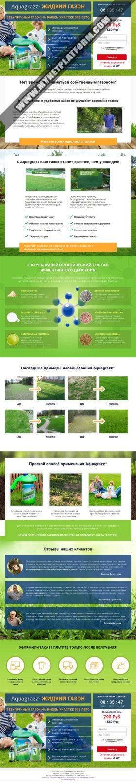 Скриншот Готового лендинга Aquagrazz - жидкий газон 002