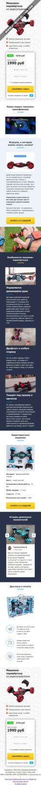 Скриншот Готового лендинга Машинка-перевёртыш, управляемый жестами 001 - моб