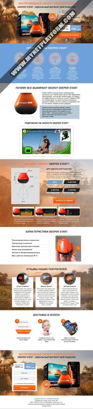 Скриншот Готового лендинга Deeper Start - беспроводный эхолот 001