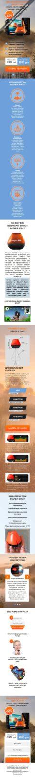 Скриншот Готового лендинга Deeper Start - беспроводный эхолот 001 - моб