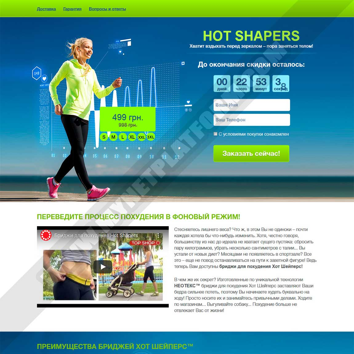 Миниатюра Готового лендинга Лендинг Hot Shapers - бриджи для похудения 002