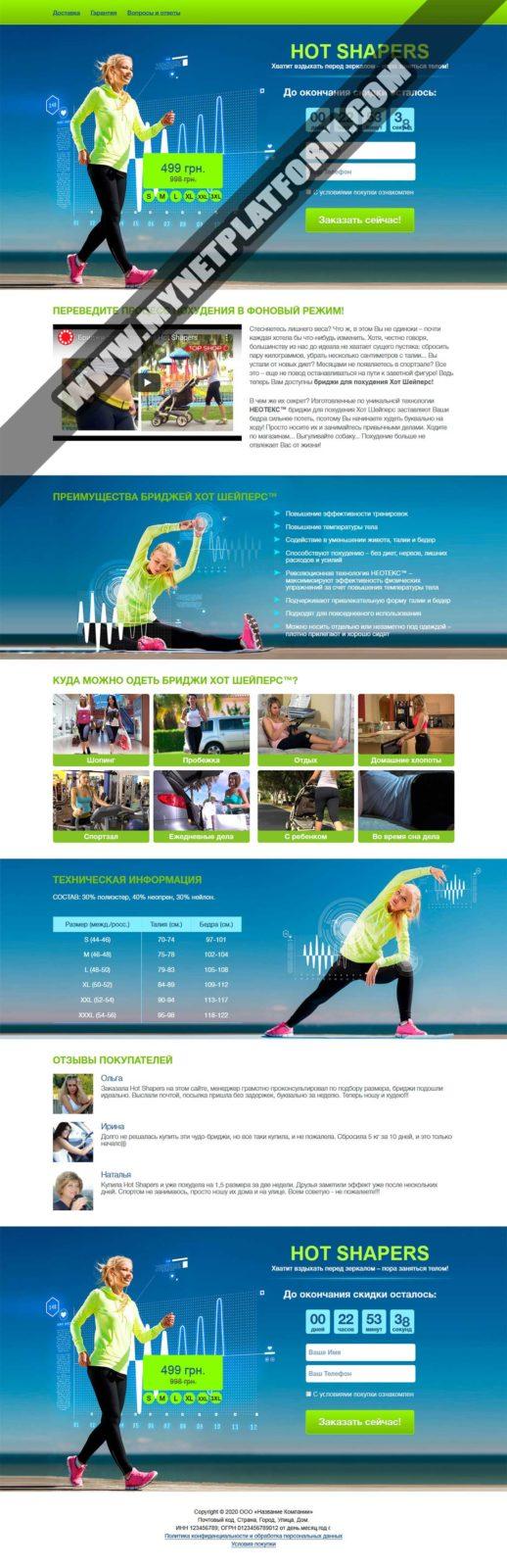Скриншот Готового лендинга Лендинг Hot Shapers - бриджи для похудения 002