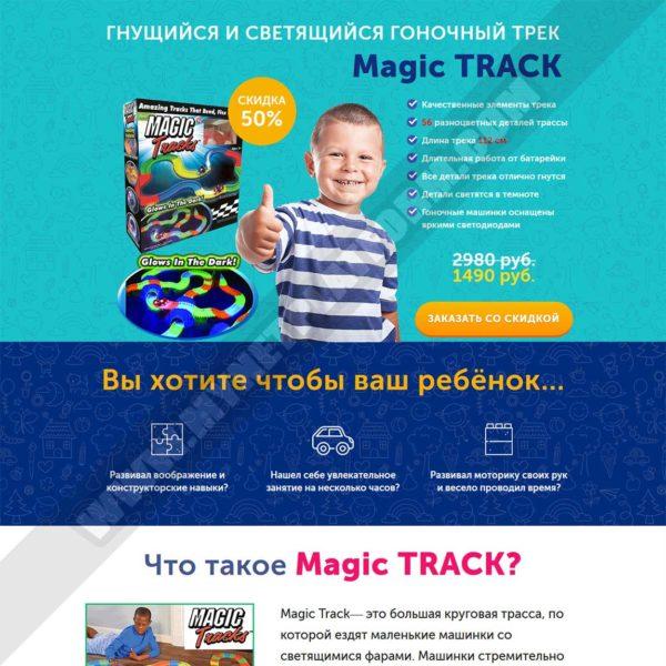 Миниатюра Готового лендинга Гибкая и яркая гоночная трасса Magic track 001