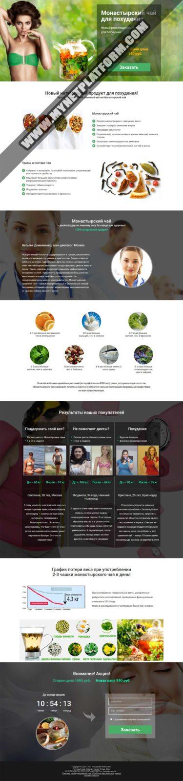 Скриншот Готового лендинга Монастырский чай для похудения 003