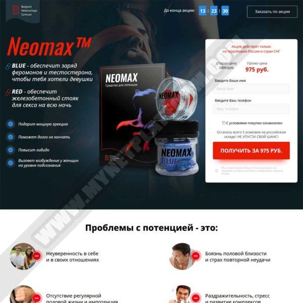 Миниатюра Готового лендинга Neomax - средство для потенции 001