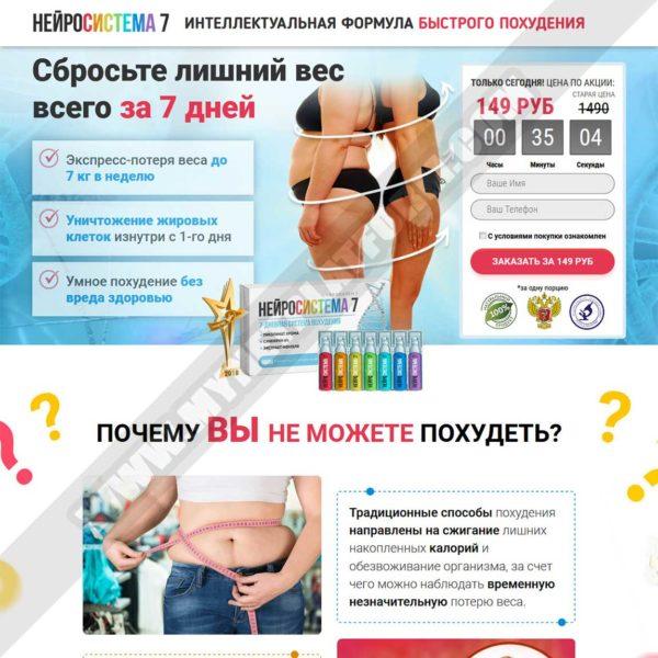 Миниатюра Готового лендинга Нейросистема 7 - формула быстрого похудения 001