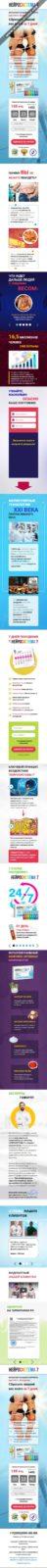 Скриншот Готового лендинга Нейросистема 7 - формула быстрого похудения 001 - моб