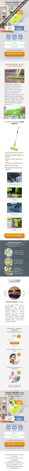 Скриншот Готового лендинга Умная швабра 3 в 1 001 - моб