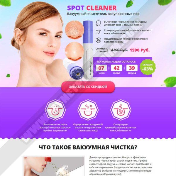 Миниатюра Готового лендинга Spot Cleaner - вакуумный очиститель закупоренных пор 001