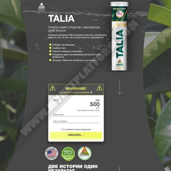 Миниатюра Готового лендинга Talia - средство для сжигания жира 001