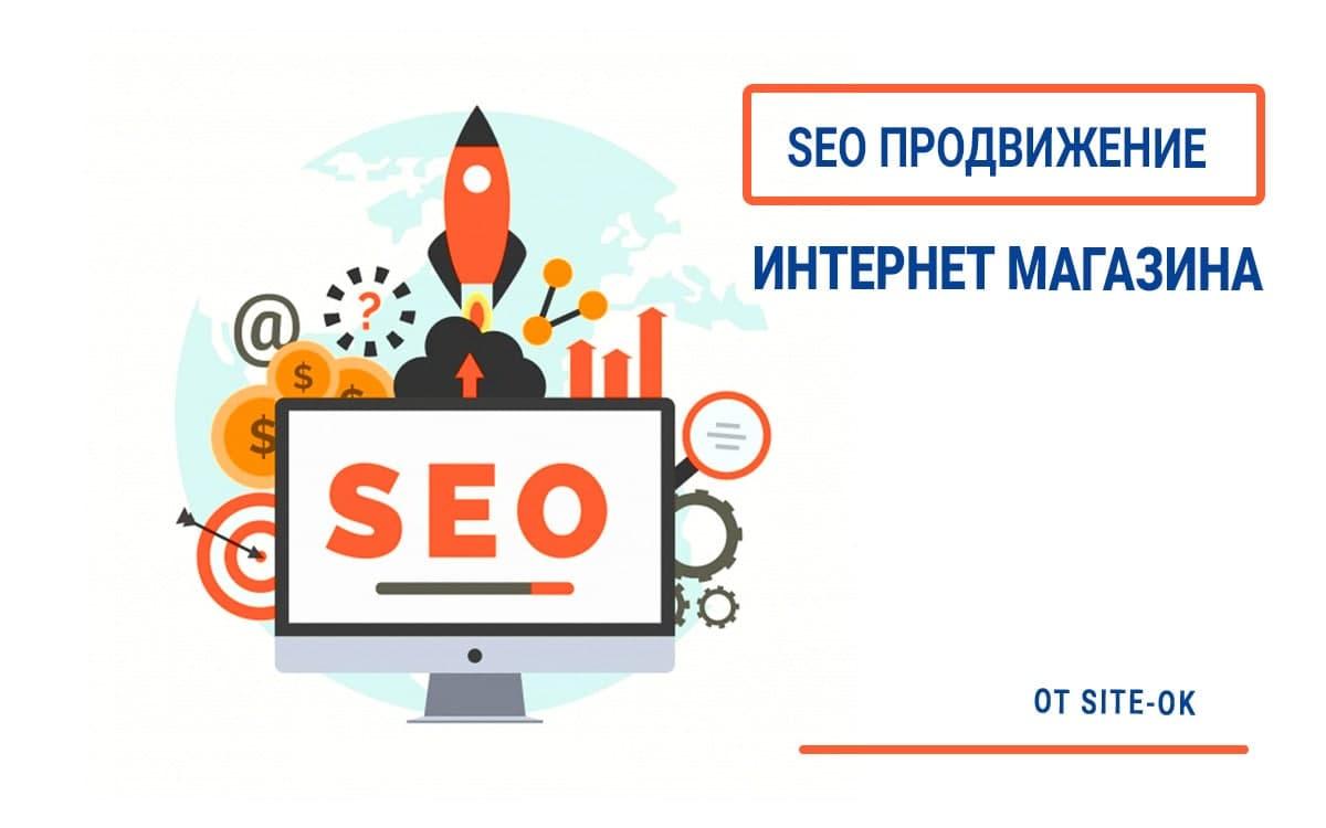 SEO продвижение интернет магазина от Site-ok