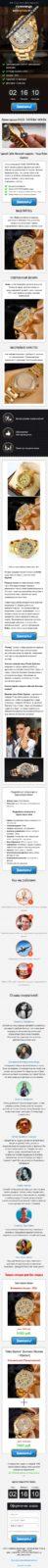 Скриншот готового лендинга для товара Женские часы Rolex Daytona 001 - моб